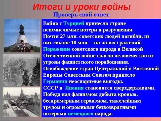 Итоги и уроки войны Проверь свой ответ Война с Турцией принесла стране неисч...