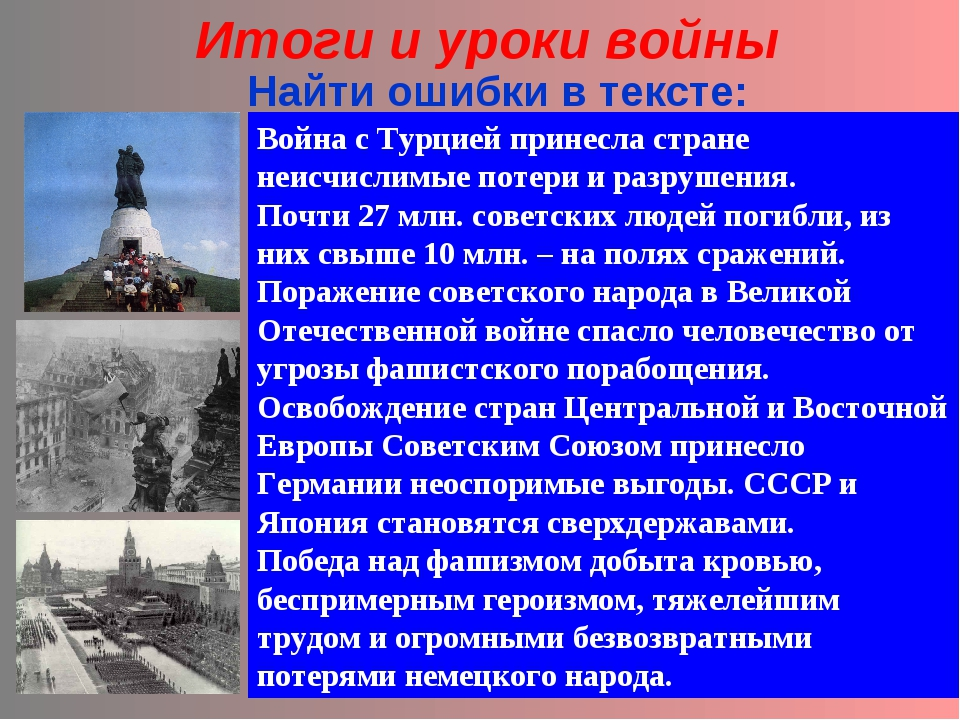 Итоги и уроки войны Найти ошибки в тексте: Война с Турцией принесла стране н...