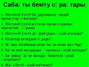 Сабақты бекіту сұрақтары: 1. Microsoft Excel бағдарламасы қандай процессорға