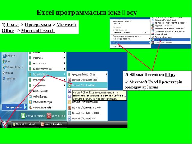 Excel программасын іске қосу 1) Пуск -> Программы-> Microsoft Office -> Micr...
