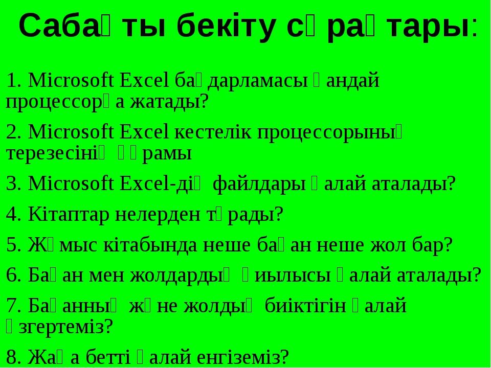Сабақты бекіту сұрақтары: 1. Microsoft Excel бағдарламасы қандай процессорға...