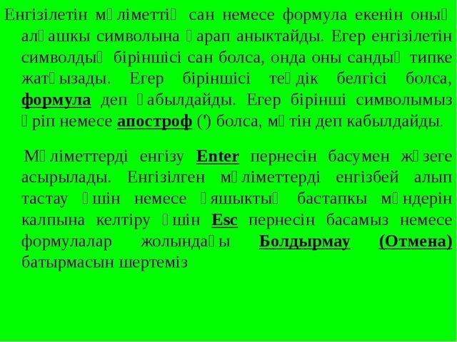 Енгізілетін мәліметтің сан немесе формула екенін оның алғашкы символына қарап...