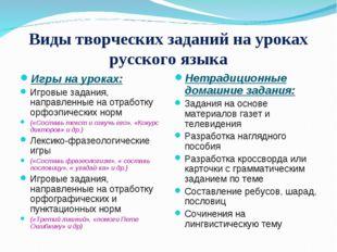 Виды творческих заданий на уроках русского языка Игры на уроках: Игровые зада