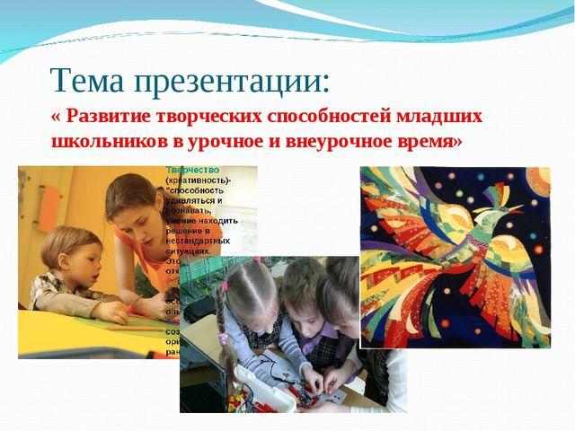 Тема презентации: « Развитие творческих способностей младших школьников в уро...