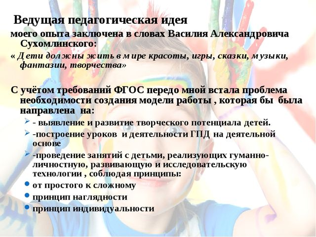 Ведущая педагогическая идея моего опыта заключена в словах Василия Александро...