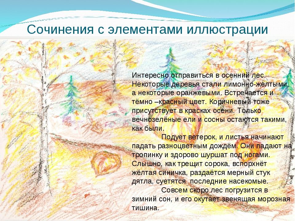 Сочинения с элементами иллюстрации Интересно отправиться в осенний лес. Некот...
