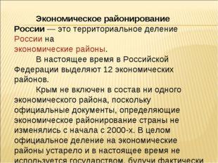 Экономическое районирование России— это территориальное делениеРоссиина