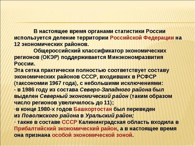 В настоящее время органами статистики России используется деление территори...