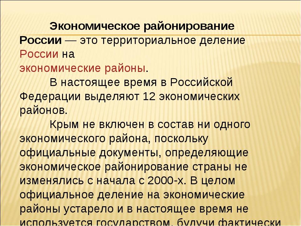 Экономическое районирование России— это территориальное делениеРоссиина...