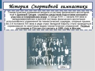 История Cпортивной гимнастики Гимнастические упражнения входили в систему физ