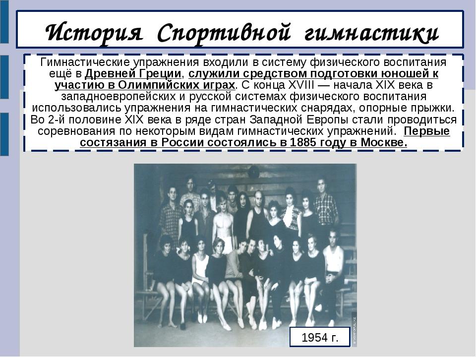 История Cпортивной гимнастики Гимнастические упражнения входили в систему физ...
