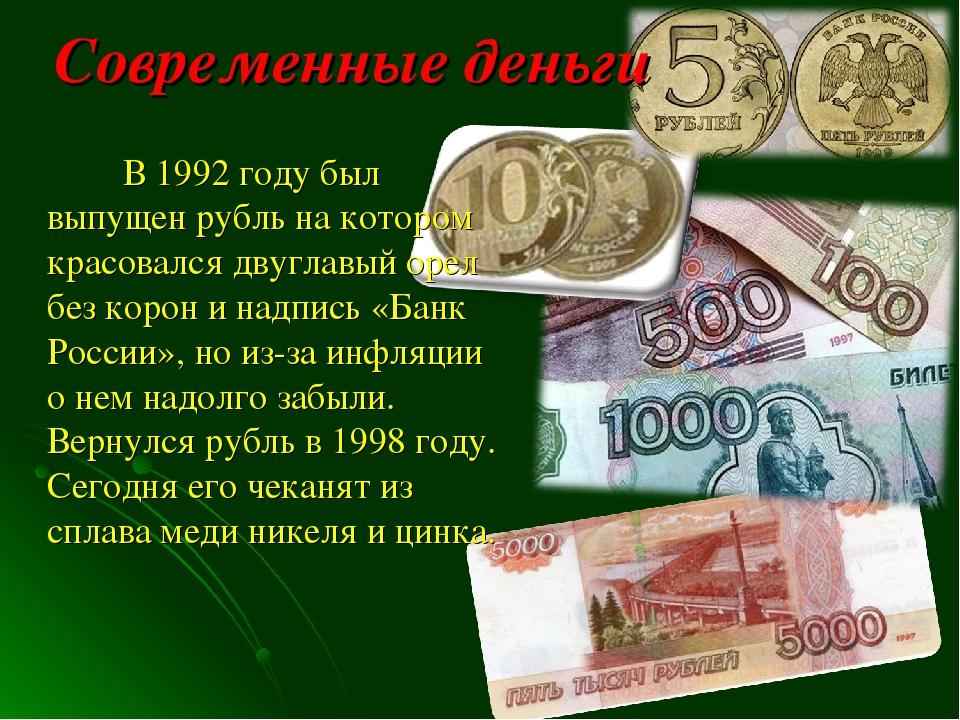 сообщение о деньгах с картинками есть