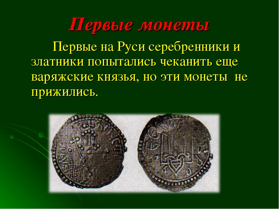 Вакансии монеты древней руси презентация Днем рождения