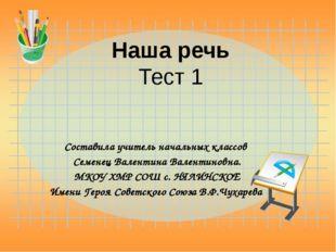 Наша речь Тест 1 Составила учитель начальных классов Семенец Валентина Валент