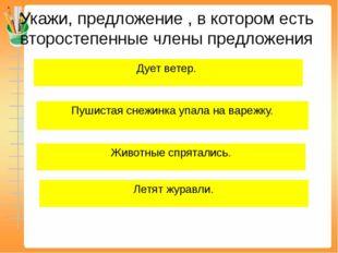 Укажи, предложение , в котором есть второстепенные члены предложения Пушистая