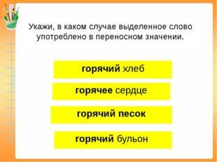 Укажи, в каком случае выделенное слово употреблено в переносном значении. гор