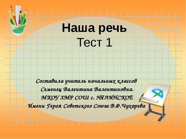 Наша речь Тест 1 Составила учитель начальных классов Семенец Валентина Валент...
