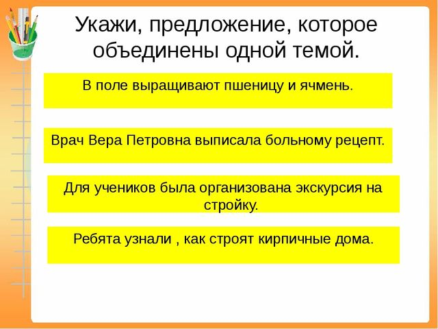 Укажи, предложение, которое объединены одной темой. Врач Вера Петровна выписа...