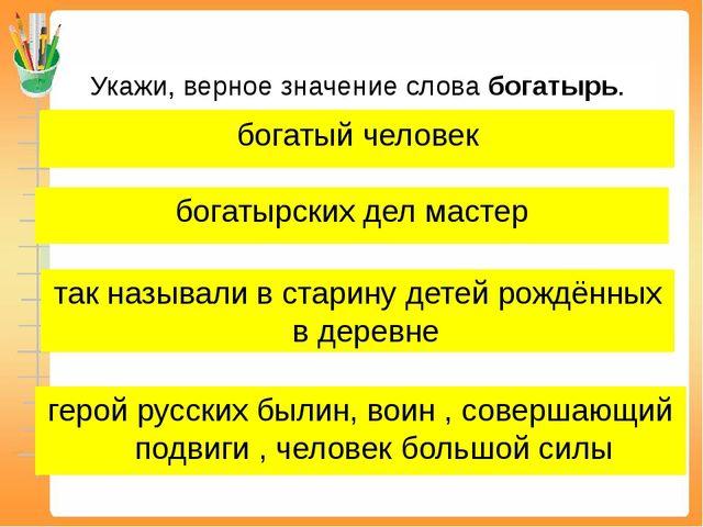 Укажи, верное значение слова богатырь. богатый человек герой русских былин, в...