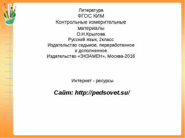 Литература ФГОС КИМ Контрольные измерительные материалы О.Н.Крылова Русский я...