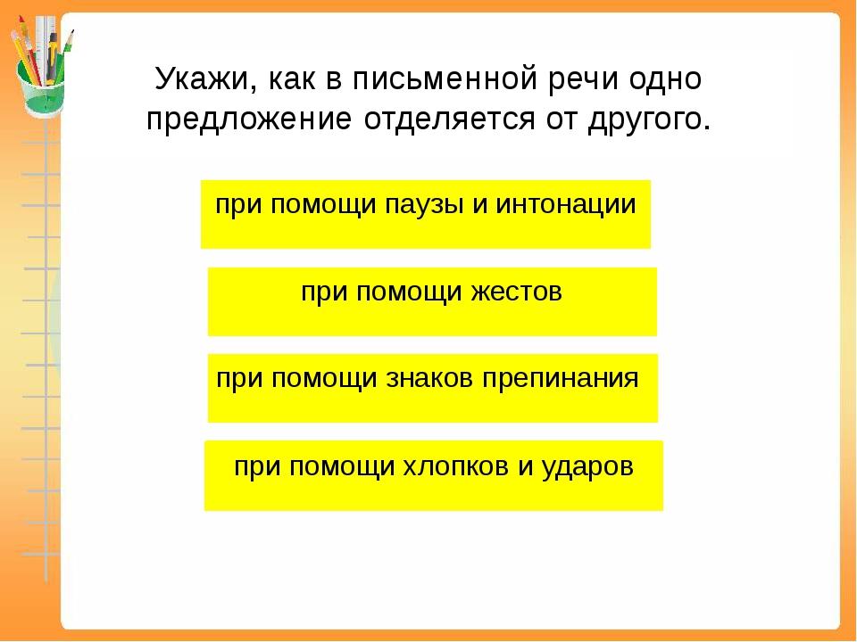 Укажи, как в письменной речи одно предложение отделяется от другого. при помо...