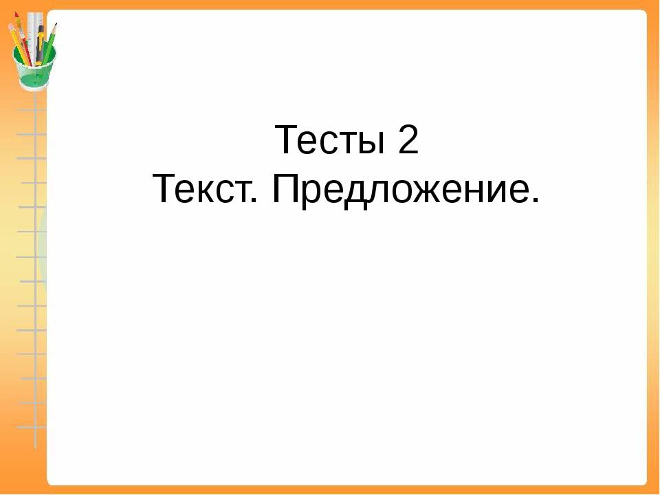 Тесты 2 Текст. Предложение.