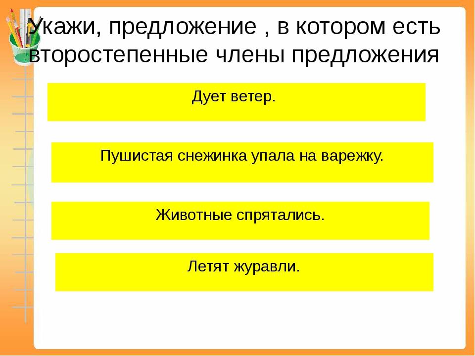 Укажи, предложение , в котором есть второстепенные члены предложения Пушистая...