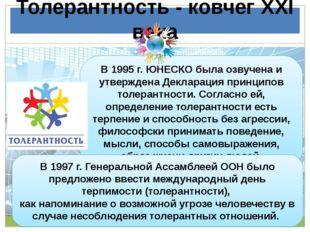 Толерантность - ковчег XXI века В 1995 г. ЮНЕСКО была озвучена и утверждена Д