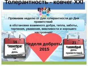 Толерантность - ковчег XXI века Всемирный день приветствий 21 ноября 16 ноябр
