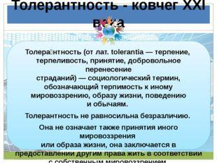 Толерантность - ковчег XXI века Толера́нтность(отлат.tolerantia— терпение