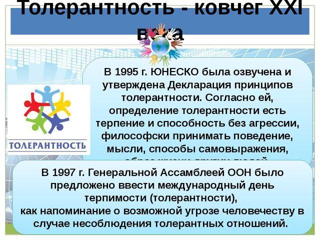 Толерантность - ковчег XXI века В 1995 г. ЮНЕСКО была озвучена и утверждена Д...