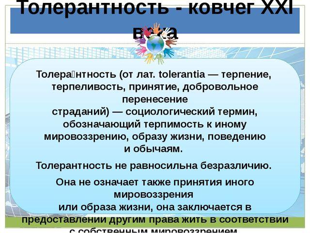 Толерантность - ковчег XXI века Толера́нтность(отлат.tolerantia— терпение...