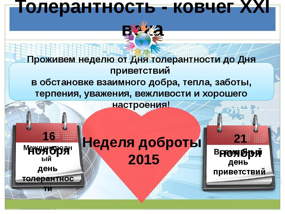 Толерантность - ковчег XXI века Всемирный день приветствий 21 ноября 16 ноябр...