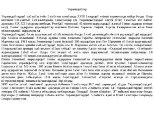 Украиндықтар Украиндықтардың алғашқы тобы Қазақстан аумағында XVIII ғасырдың