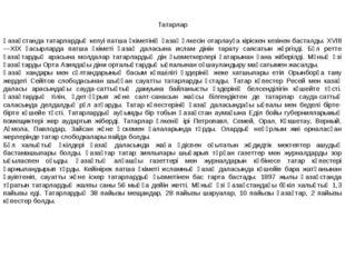 Татарлар Қазақстанда татарлардың келуі патша үкіметінің қазақ өлкесін отарлау