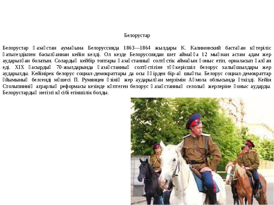 Белорустар Белорустар Қазақстан аумағына Белоруссияда 1863—1864 жылдары К. Ка...