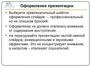 Оформление презентации Выберите привлекательный шаблон оформления слайдов — п