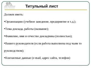 Титульный лист Должен иметь: Организацию (учебное заведение, предприятие и т.