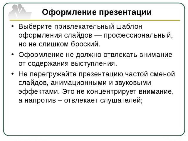 Оформление презентации Выберите привлекательный шаблон оформления слайдов — п...