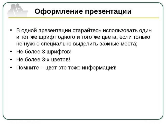 Оформление презентации В одной презентации старайтесь использовать один и тот...