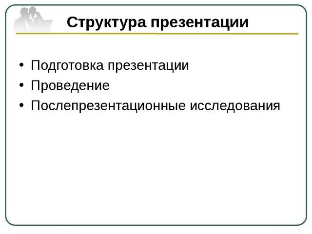 Структура презентации Подготовка презентации Проведение Послепрезентационные...