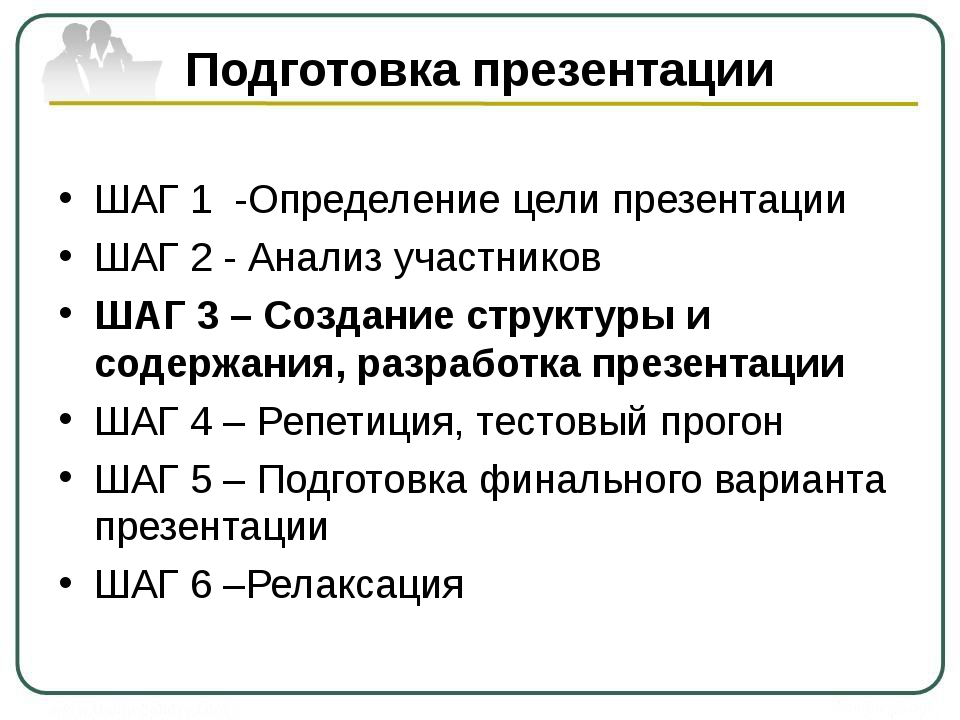 Подготовка презентации ШАГ 1 -Определение цели презентации ШАГ 2 -Анализ уч...