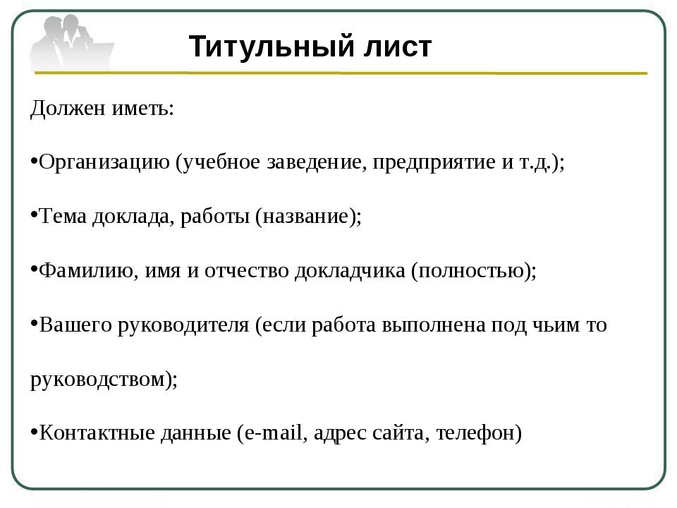 Титульный лист Должен иметь: Организацию (учебное заведение, предприятие и т....