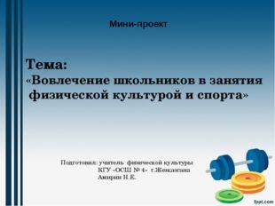 Тема: «Вовлечение школьников в занятия физической культурой и спорта» Подгот