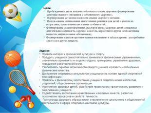 Цели: Пробуждение в детях желания заботиться о своем здоровье (формирование