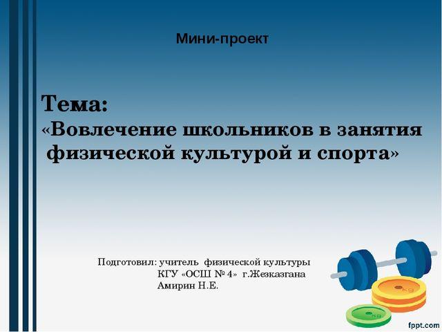 Тема: «Вовлечение школьников в занятия физической культурой и спорта» Подгот...