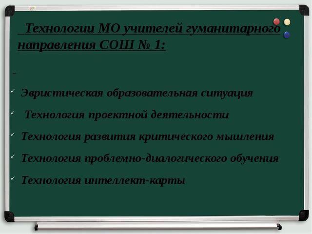 Технологии МО учителей гуманитарного направления СОШ № 1: Эвристическая обра...