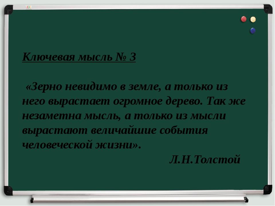 Ключевая мысль № 3 «Зерно невидимо в земле, а только из него вырастает огромн...