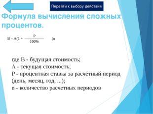 Олимпиадные задачи В этих задачах требуется не знание формул, а знание самой