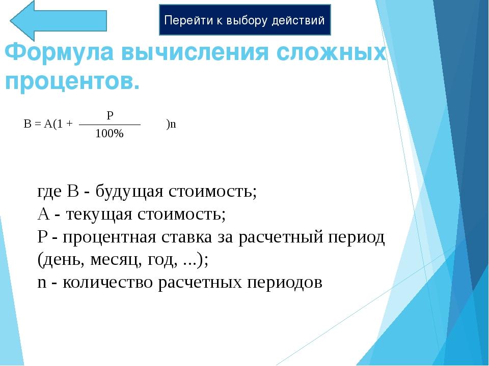 Олимпиадные задачи В этих задачах требуется не знание формул, а знание самой...